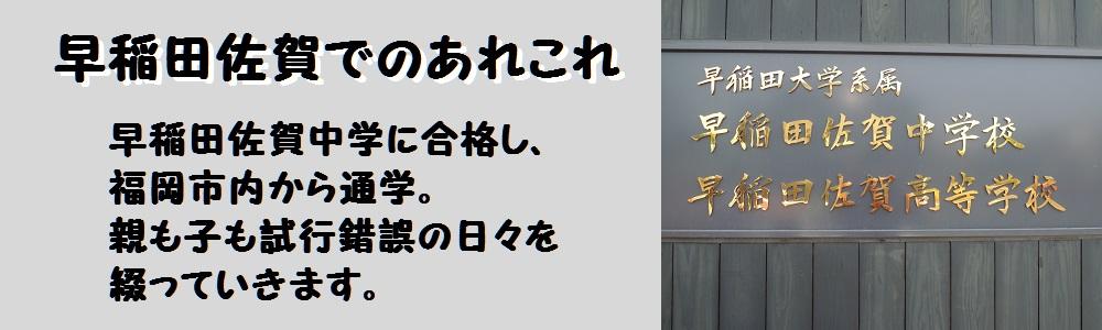 合格 発表 佐賀 早稲田 佐賀県 高校入試2021